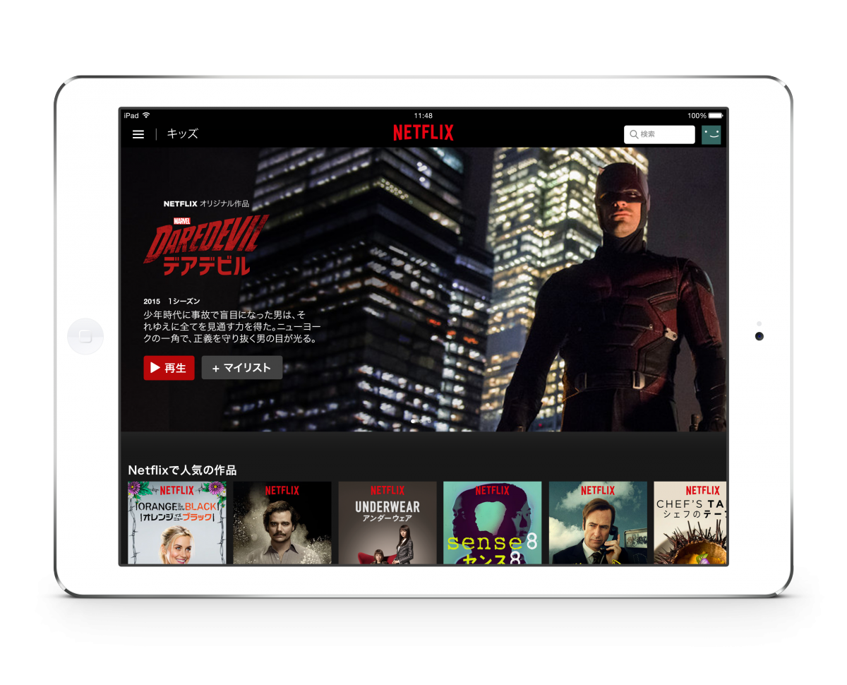 Netflix and its global roll-out